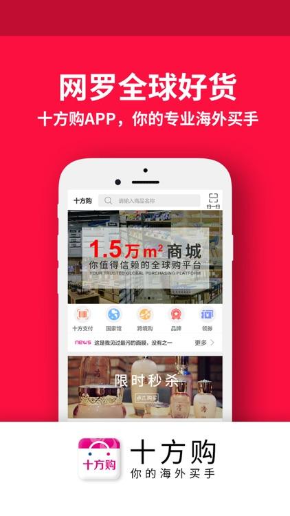 十方购 screenshot-1