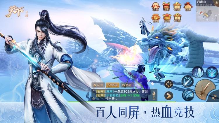天下-来江南与好友欢乐求生 screenshot-4