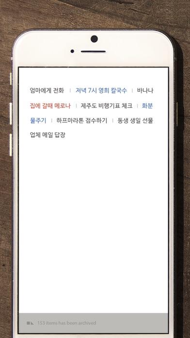 Blink - 빠른메모 블링크 앱스토어 스크린샷