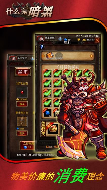 什么鬼暗黑 screenshot-4