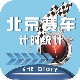 北京赛车计时统计