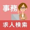 事務の求人・パート情報検索アプリ「事務の求人」