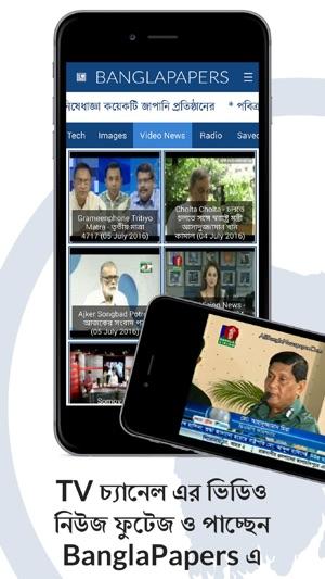 BanglaPapers- Bangla Newspaper on the App Store