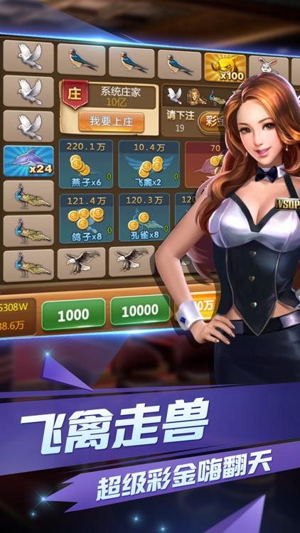 炸金花电玩城-欢乐炸金花真人版 screenshot-4