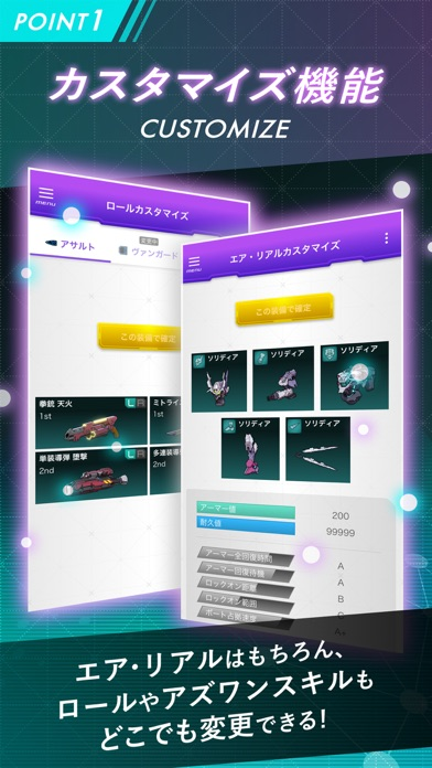星翼ナビ screenshot1