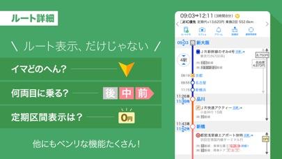 Yahoo!乗換案内 ScreenShot2