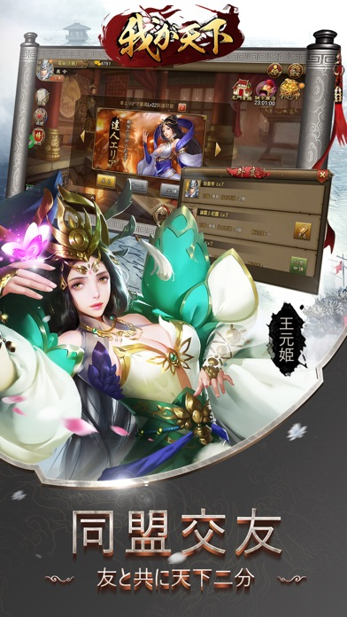 我が天下~【世界配信2周年】 screenshot1