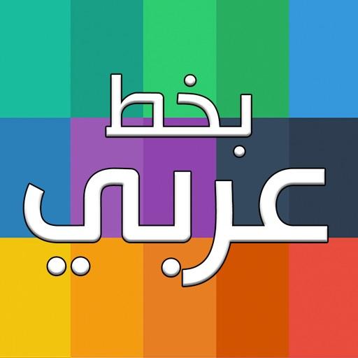 بخط عربي
