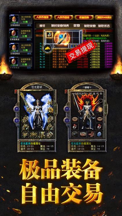 烈火荣耀-经典传奇 热血永恒 screenshot-3
