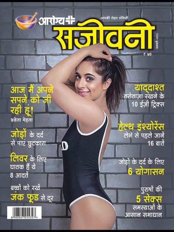 Arogya Sanjeevani Magazine screenshot 6