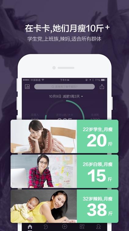 卡卡健康(卡路里小助手) - 减肥瘦身必备工具 screenshot-0