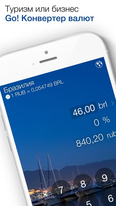 курсы валют+Скриншоты 1