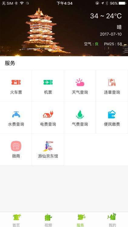 直播游仙 app image