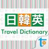 日韓英‧旅行会話辞書