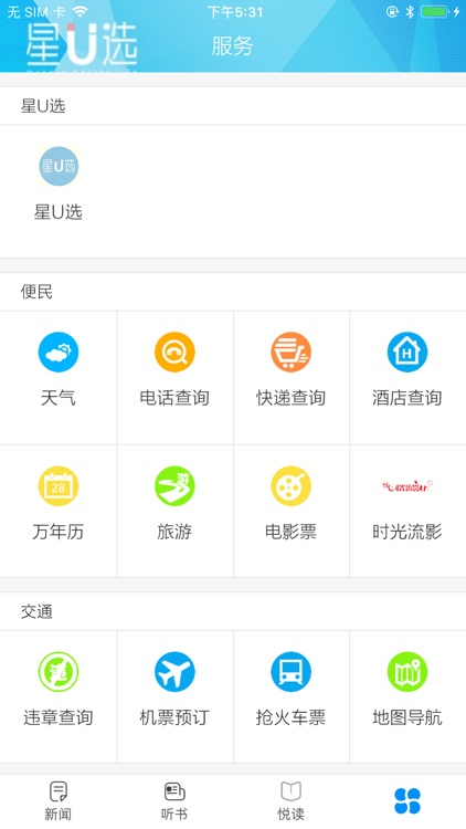 掌中安徽正式版 screenshot-4