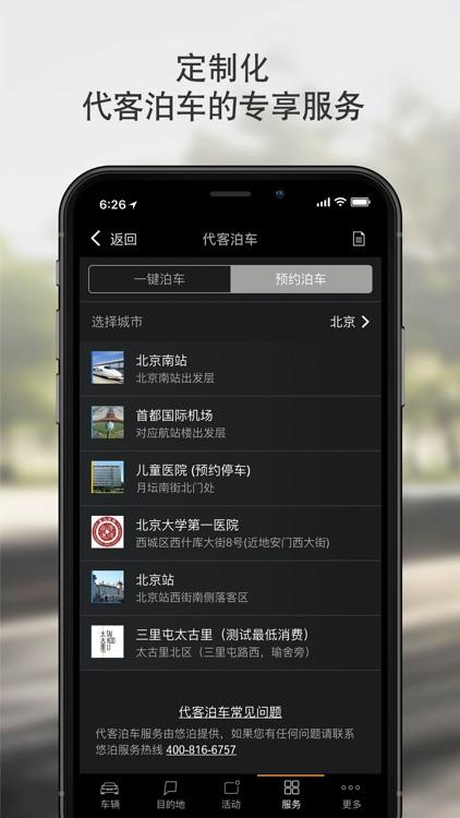 BMW云端互联 screenshot-4