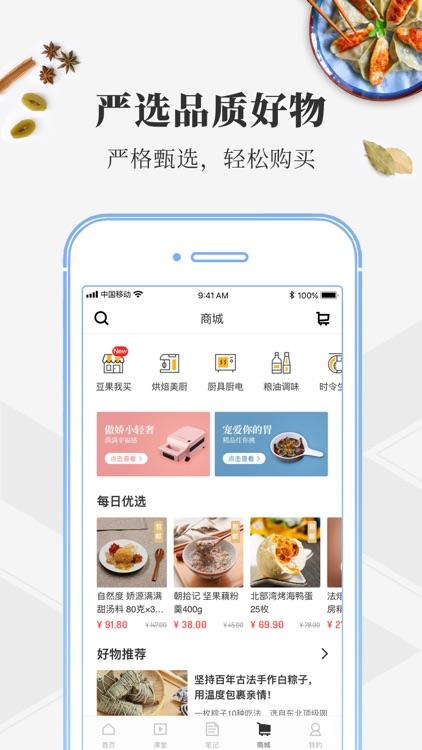 豆果美食 - 菜谱食谱大全厨房小白首选 screenshot-3