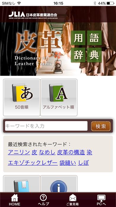 JLIA皮革用語辞典のおすすめ画像1