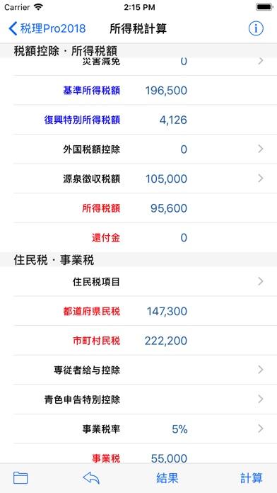 税理Pro screenshot1