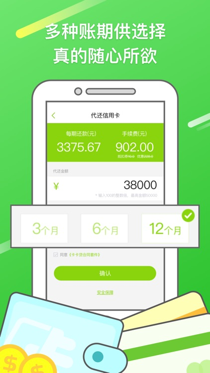 卡卡贷-信用卡分期代还 screenshot-4