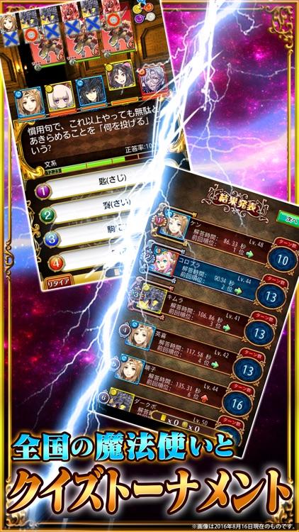 クイズRPG 魔法使いと黒猫のウィズ screenshot-3
