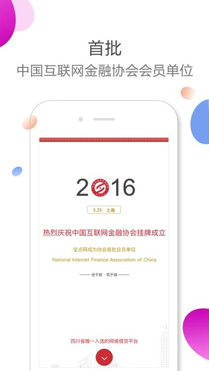 宝点理财-高收益金融理财投资平台 screenshot-4