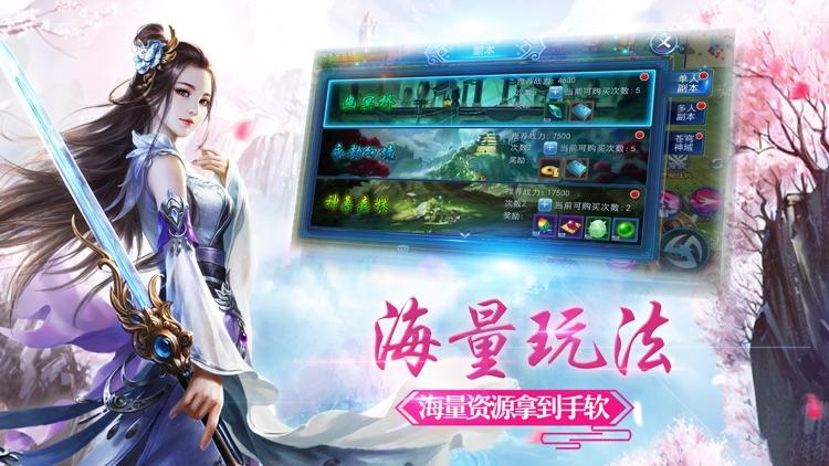 昆仑剑宗-奇幻凡人修仙之旅 screenshot-3