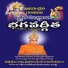 Thraita Siddhanta BagavadGita