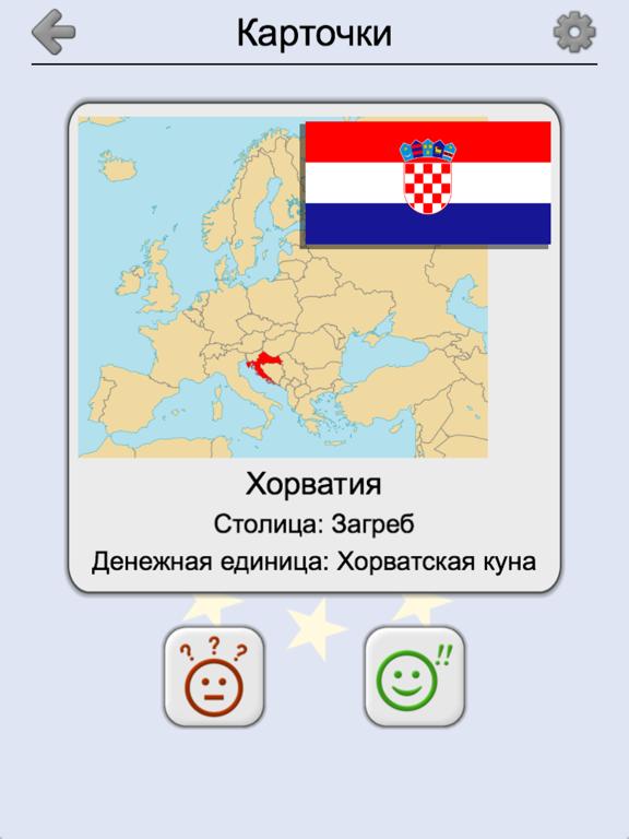Скачать игру Европейские страны - Викторина
