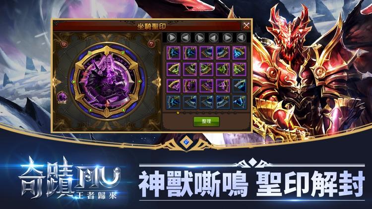 奇蹟MU-魔域奪寶 screenshot-0