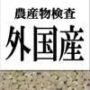 外国産農産物検査基準品 - iPadアプリ