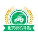 北京农机补贴