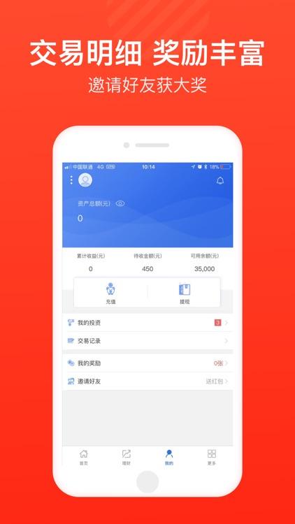 财牛理财-18%高收益手机投资银行理财平台 screenshot-3