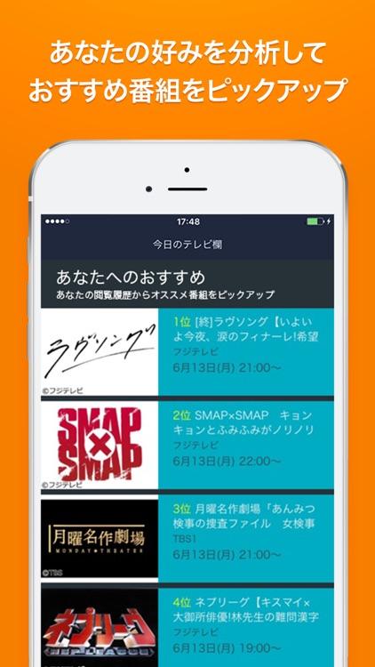 Gガイド テレビ番組表 screenshot-3