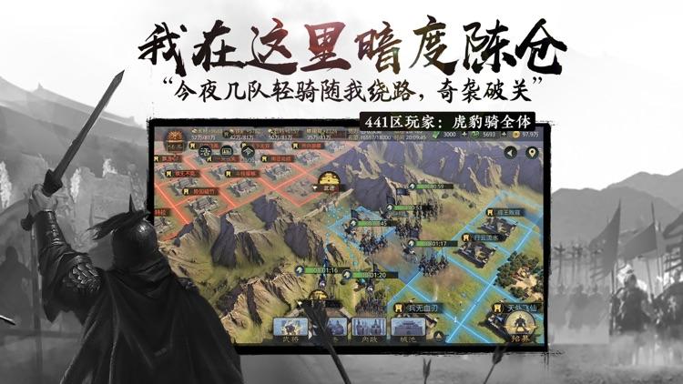 率土之滨 screenshot-2