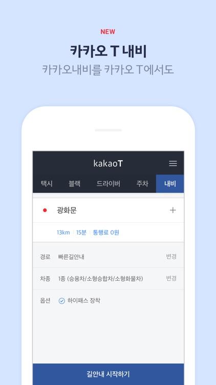 Kakao T screenshot-4