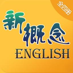 新概念英语—练习听力口语的NCE四册全集