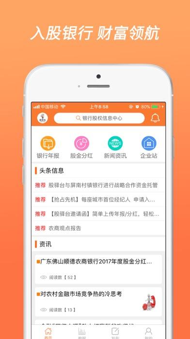 download 股驿台 apps 0