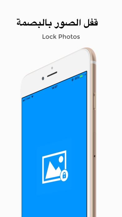 قفل الصور بالبصمة محترف screenshot 1