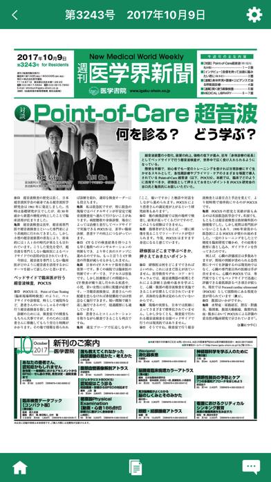 医学界新聞のおすすめ画像3