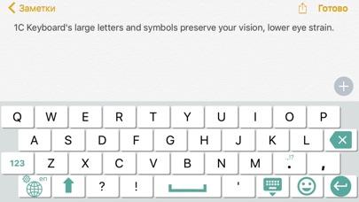 1C Keyboard Screenshot 5
