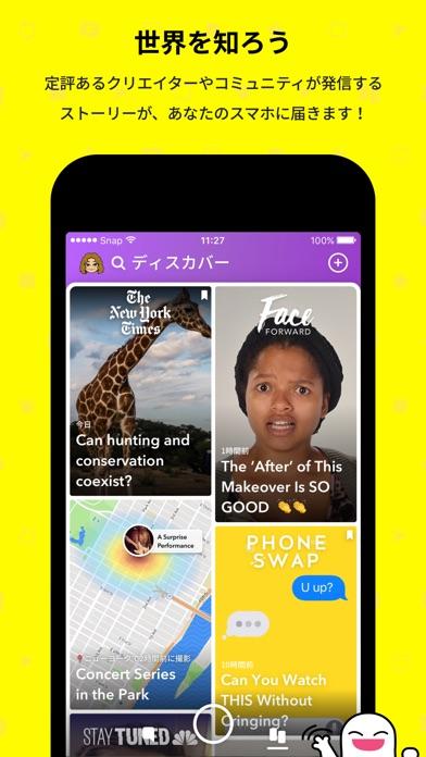 Snapchat screenshot1