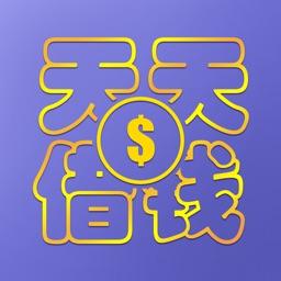 天天借钱-极速贷款软件