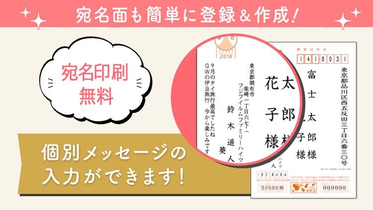 おしゃれ年賀状2018 screenshot-3