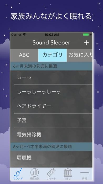 Sound Sleeper: 白色雑音のおすすめ画像2