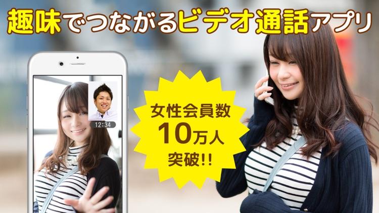 ビデオ通話・ビデオチャットで趣味を話せるアプリCallYou screenshot-0
