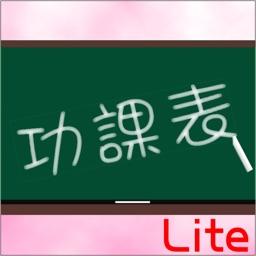 功課表 Lite