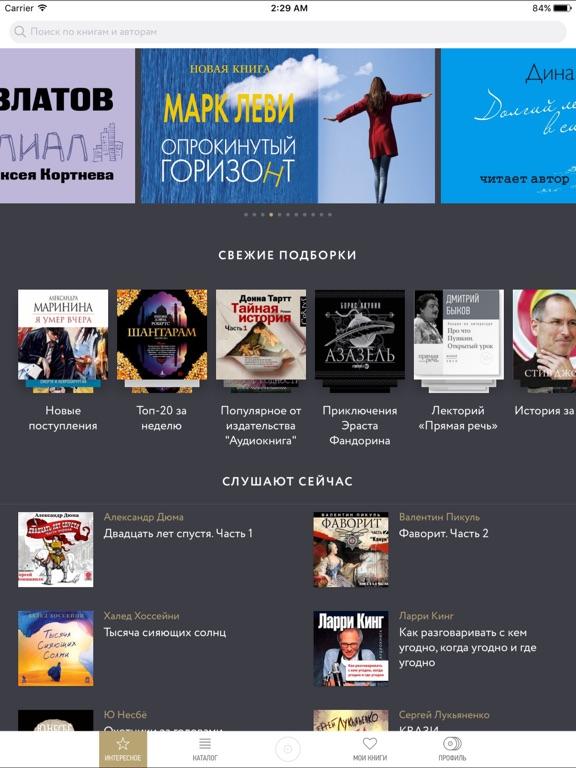 Аудиокниги от Patephone Скриншоты6