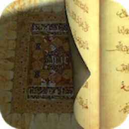 Ask to Quran