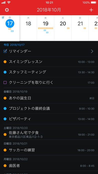Fantastical 2 for iPhoneのスクリーンショット